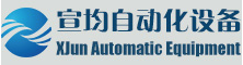 NANTONG XJUN AUTOMATIC EQUIPMENT COMPANY