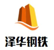Shandong Zehua Steel Co., Ltd.