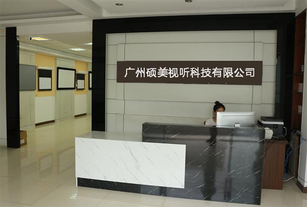 Guangzhou Shuomei Audio-visual Technology Co., Ltd