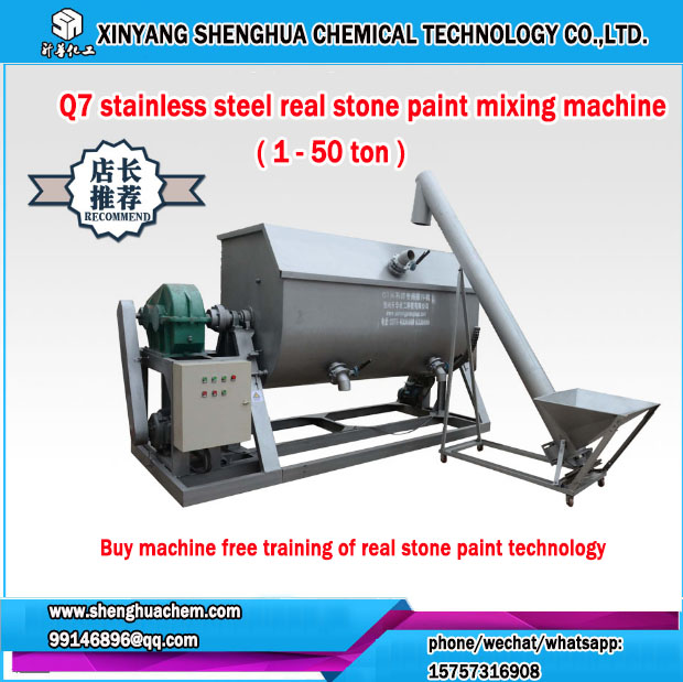 Q7 stainless steel real stone paint mixing machine