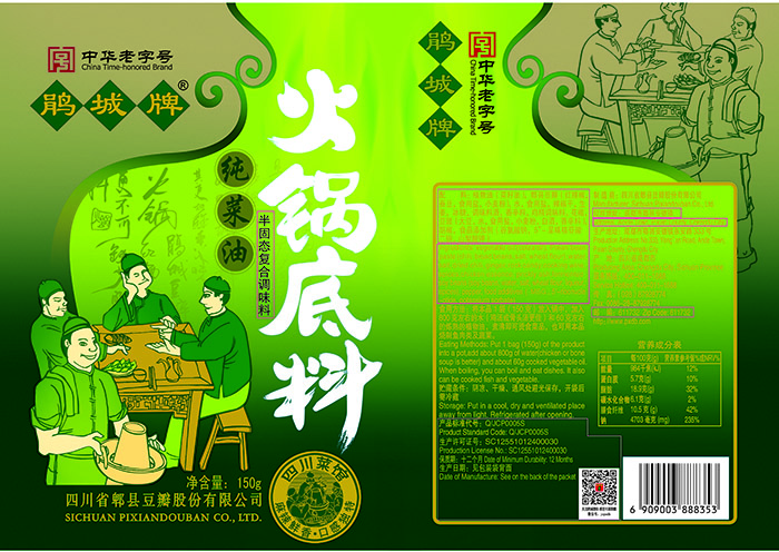 Hotpot seasoning(vegetable oil)